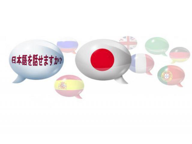 Corso di giapponese livello intermedio
